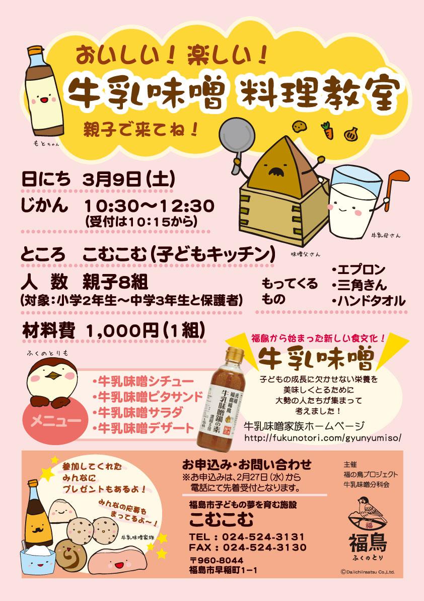 牛乳味噌料理教室3月9日開催!