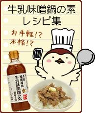 元祖福島福鳥 牛乳味噌鍋の 素レシピ集