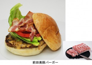 前田美豚バーガー