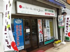 藤沢市の復興支援アンテナショップ