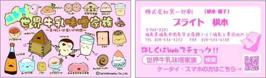 牛乳味噌カード