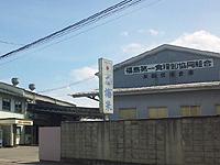福島第一食糧卸協同組合